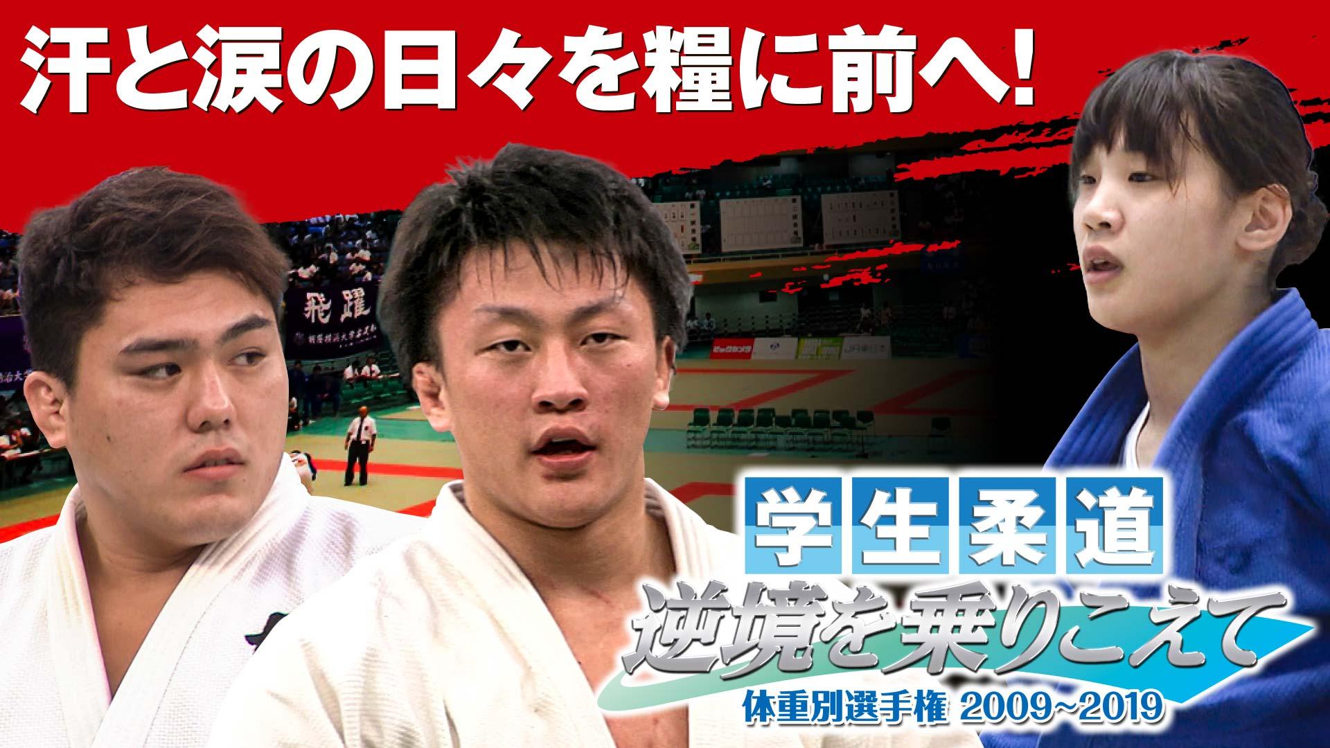 学生柔道 逆境を乗りこえて  体重別選手権2009~2019