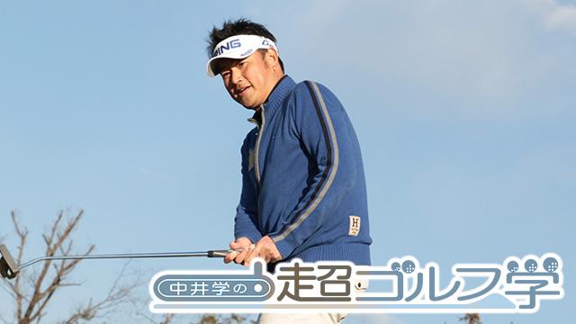 写真:中井学の超ゴルフ学
