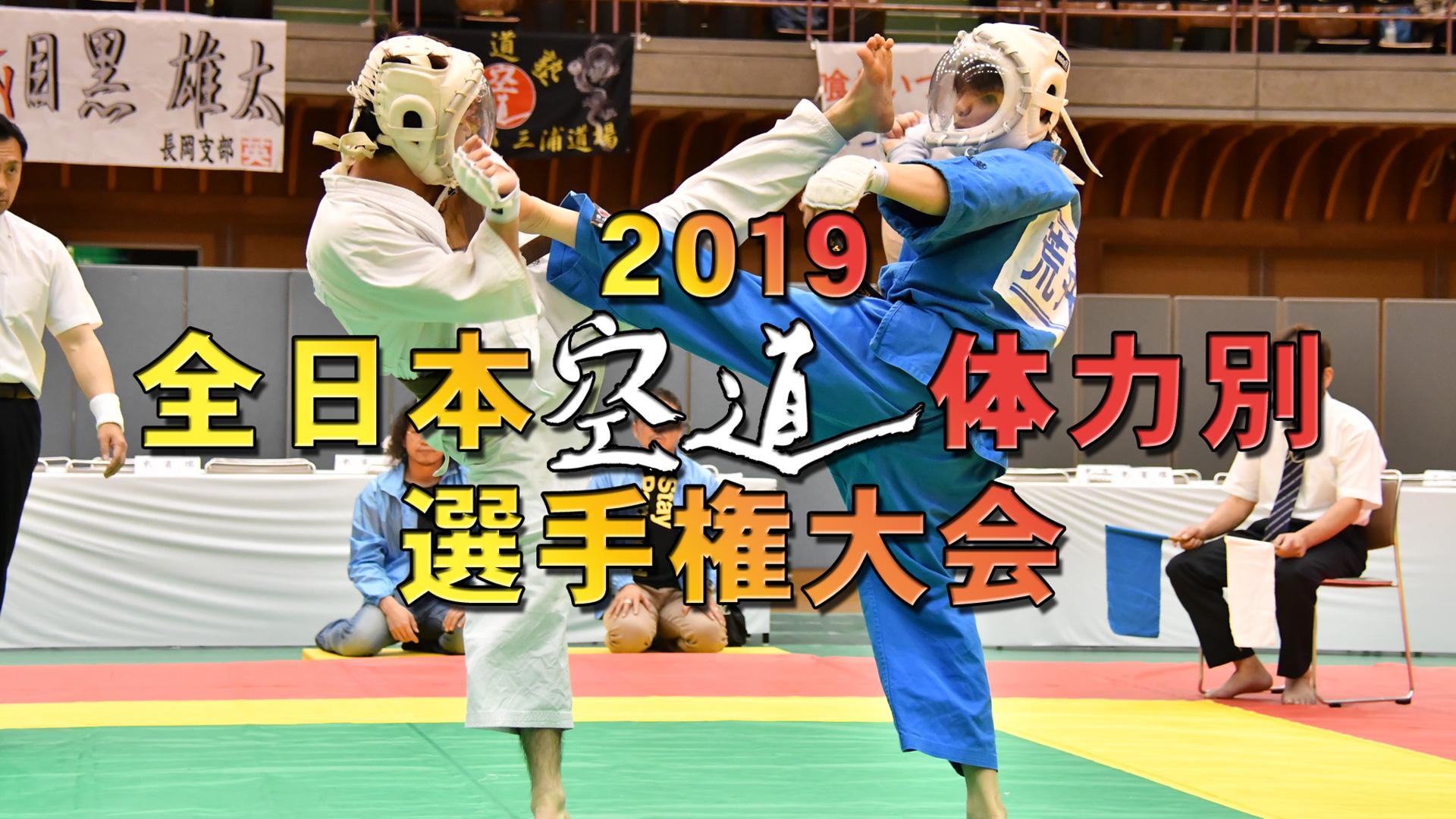 2019全日本空道体力別選手権大会