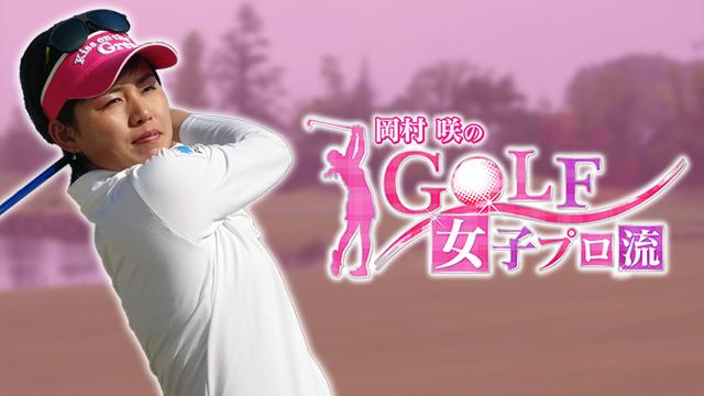 写真:岡村咲のGOLF女子プロ流