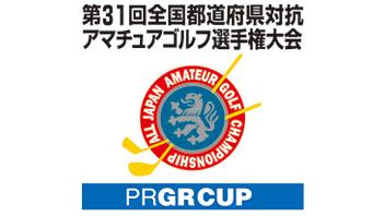 第31回全国都道府県対抗アマチュアゴルフ選手権 PRGR CUP