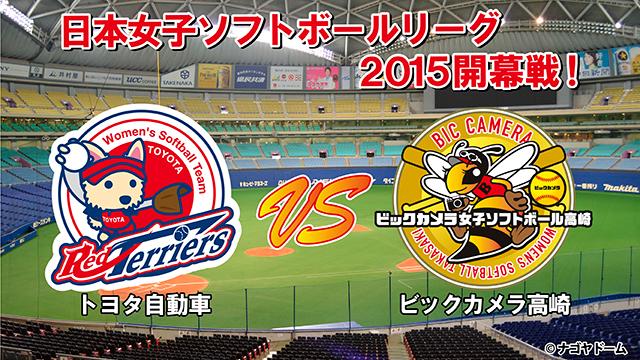 日本女子ソフトボールリーグ2015開幕戦「トヨタ自動車VSビックカメラ高崎」