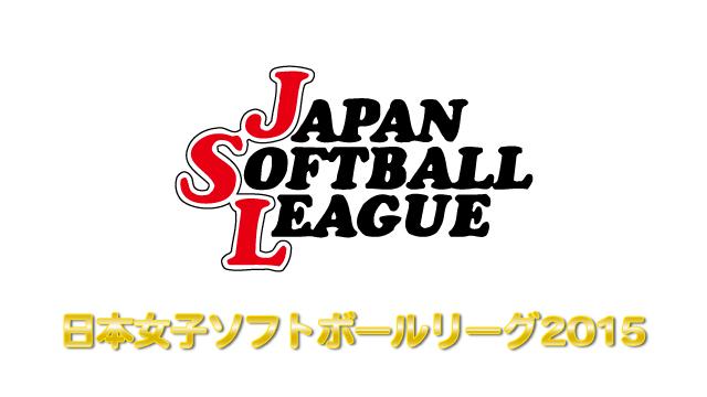 日本女子ソフトボールリーグ2015