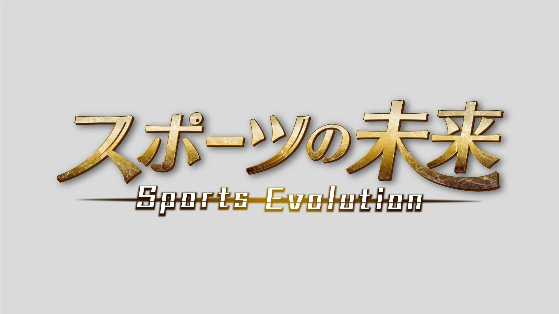 開局11周年特別番組 スポーツの未来~Sports Evolution~