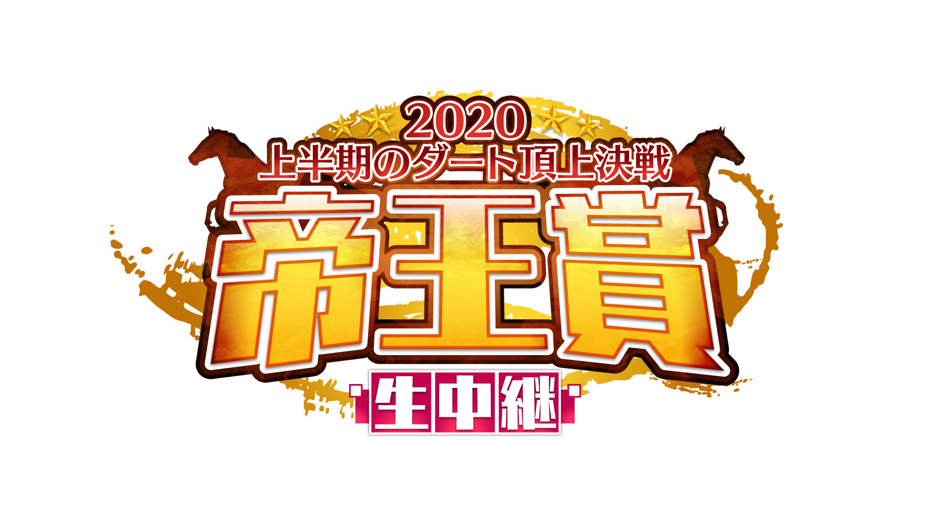 2020帝王賞生中継 ~上半期のダート頂上決戦〜