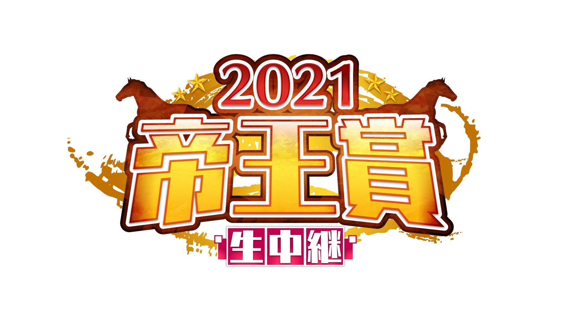 2021帝王賞生中継