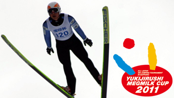 第52回雪印メグミルク杯全日本ジャンプ大会