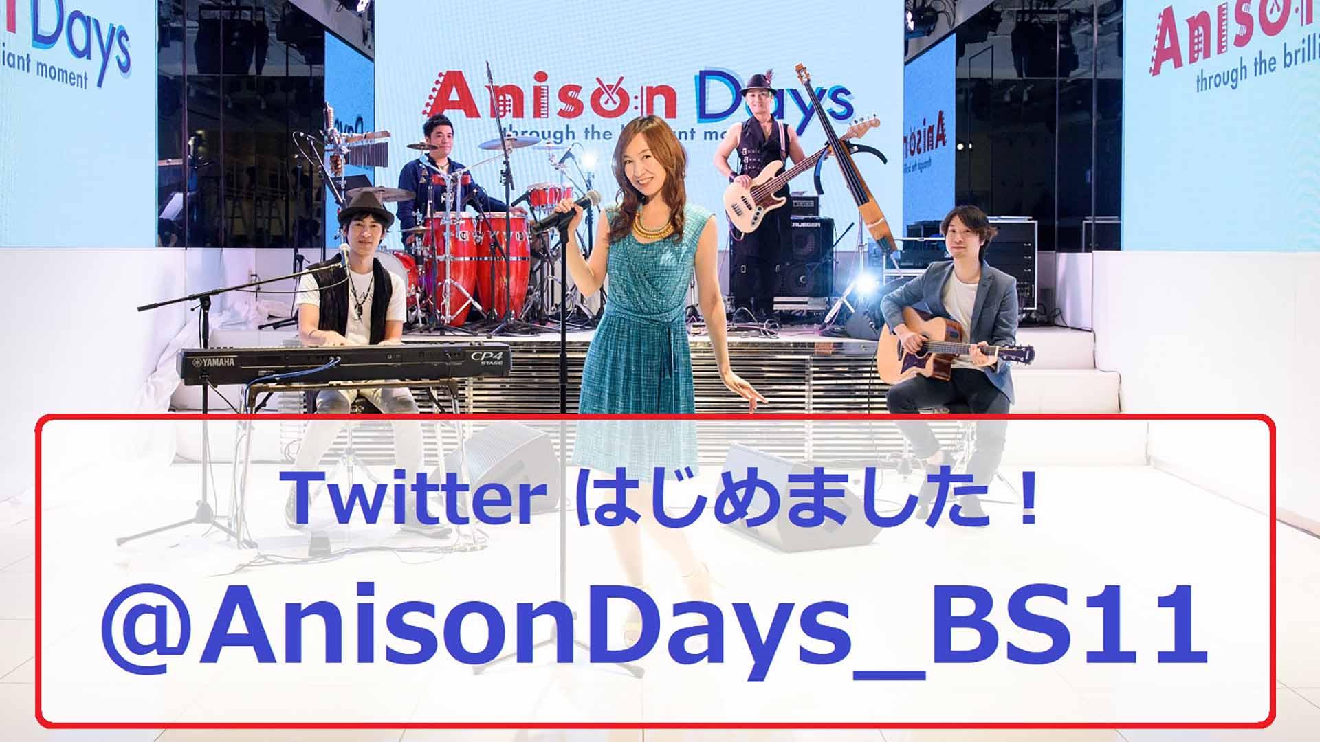 Anison Days公式Twitter開設