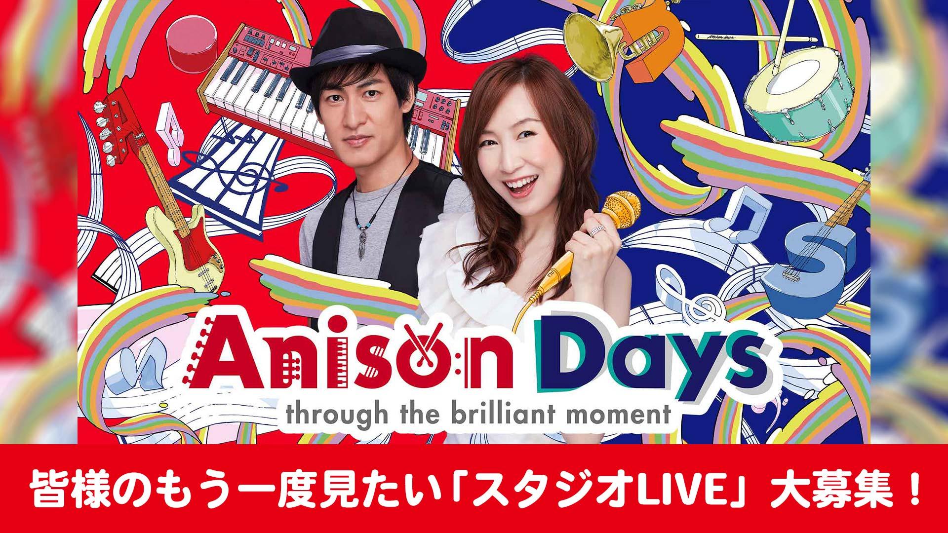 Anison Days スタジオLIVEリクエストスペシャル