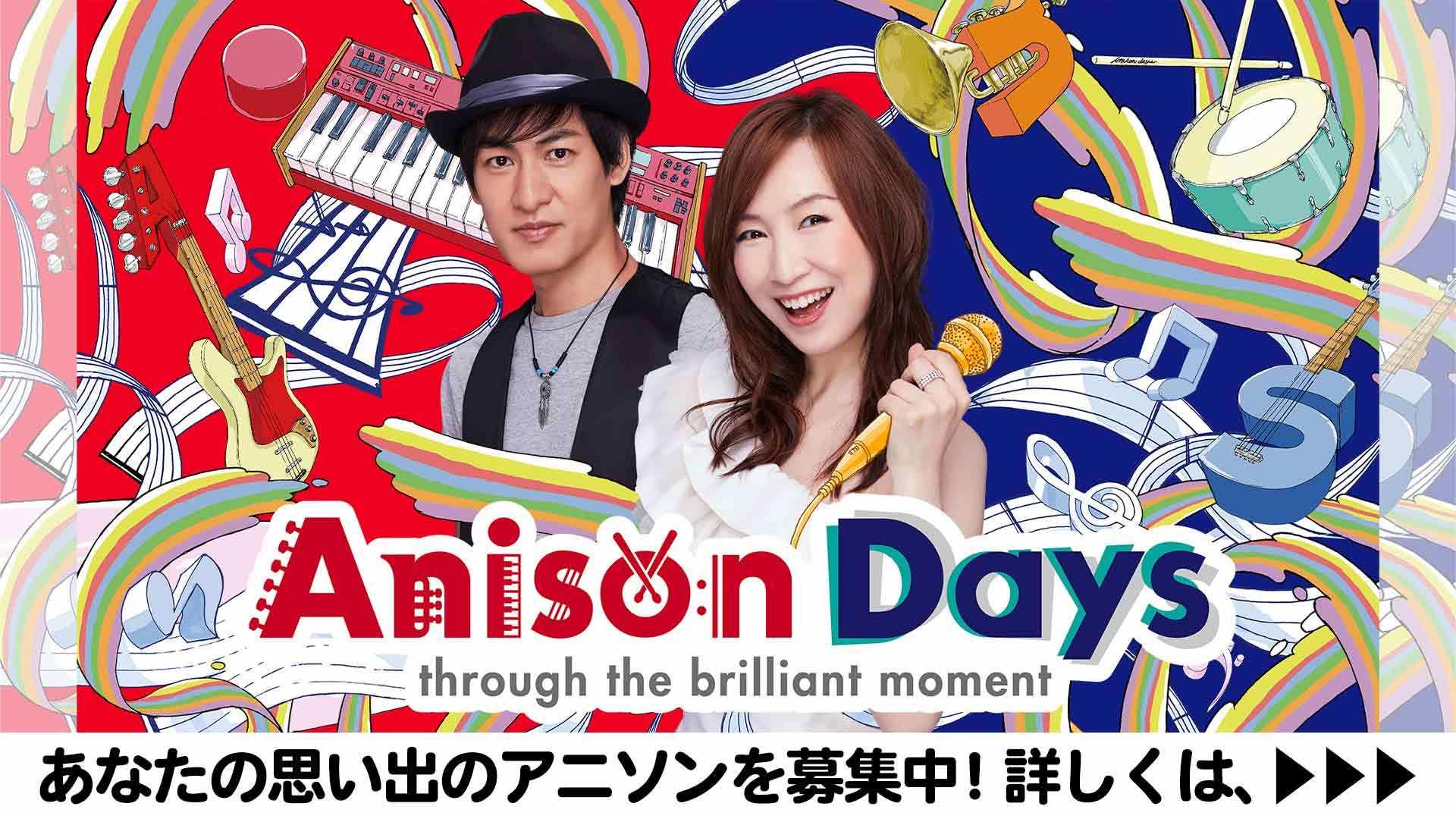 第2回 Anison Days リクエストスペシャル
