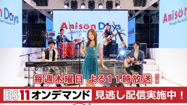 Anison Days 見逃し配信実施中!