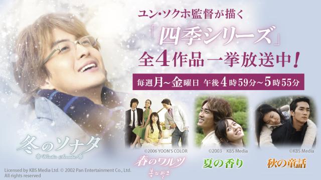 ユン・ソクホ監督が描く「四季シリーズ」全4作品 一挙放送中!