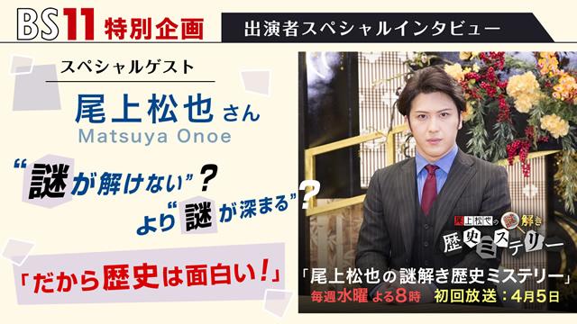 BS11 特別企画 出演者スペシャルインタビュー「尾上松也さん」
