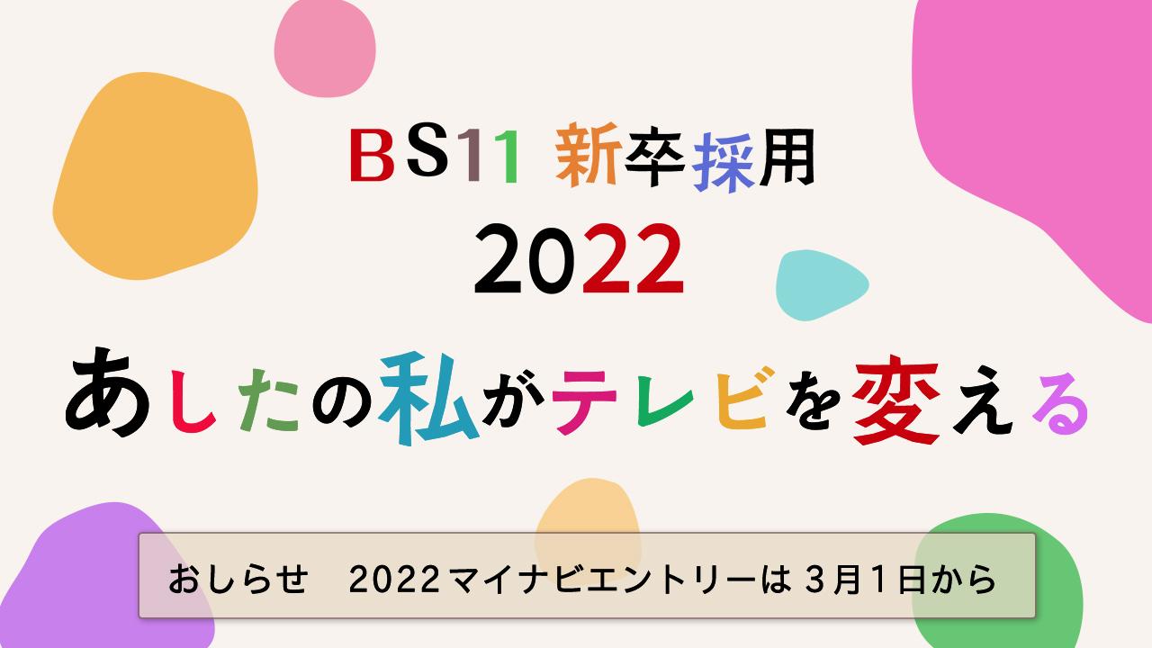 BS11 新卒採用2022