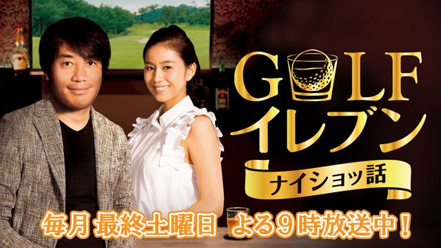 GOLFイレブン~ナイショッ話~