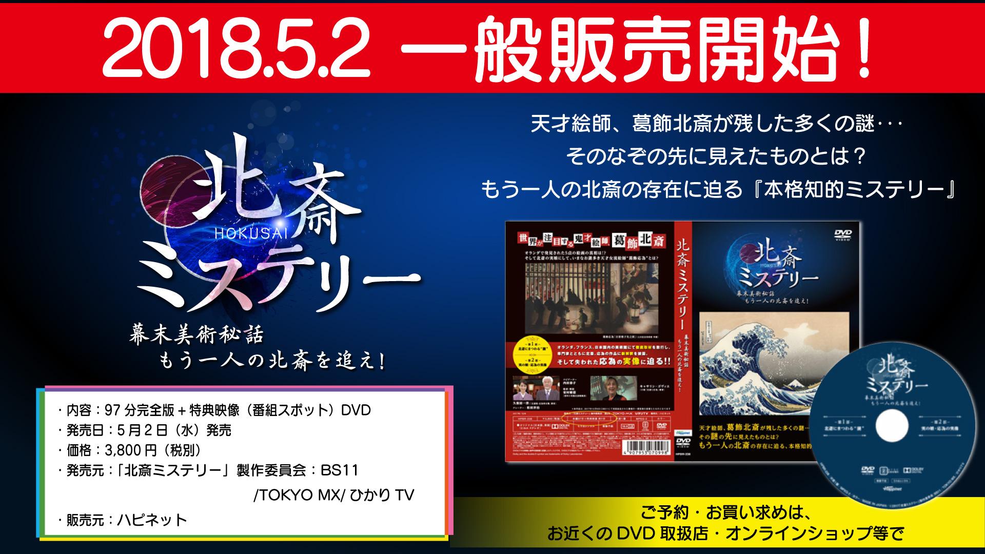 北斎ミステリー ~幕末美術秘話 もう一人の北斎を追え~DVD発売