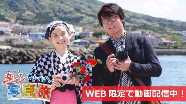 楽しさいっぱい写真旅 自然体感!伊豆大島スペシャル