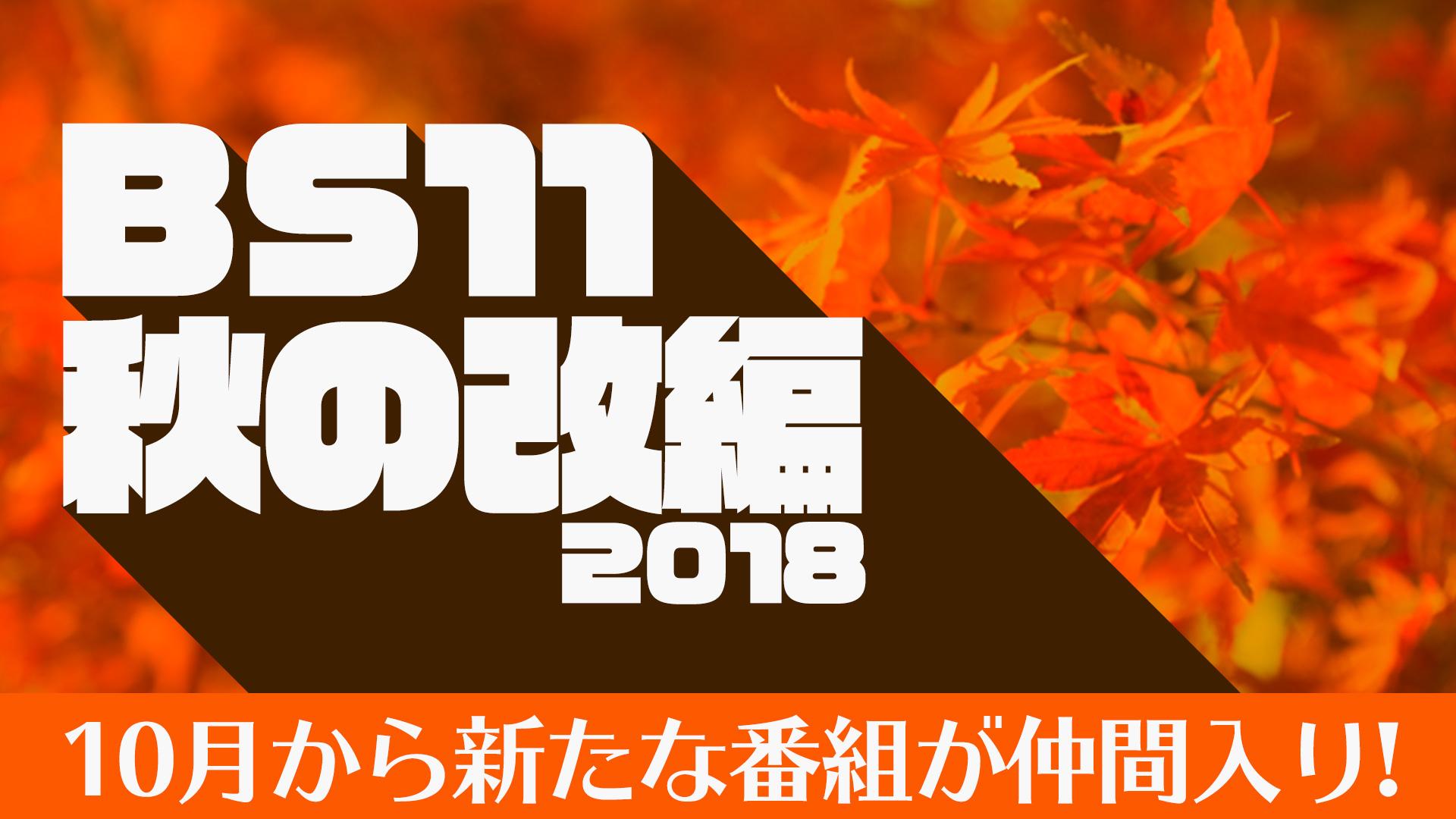 BS11 秋の改編2018