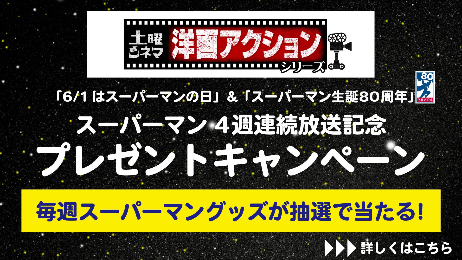 スーパーマン4週連続放送記念プレゼントキャンペーン