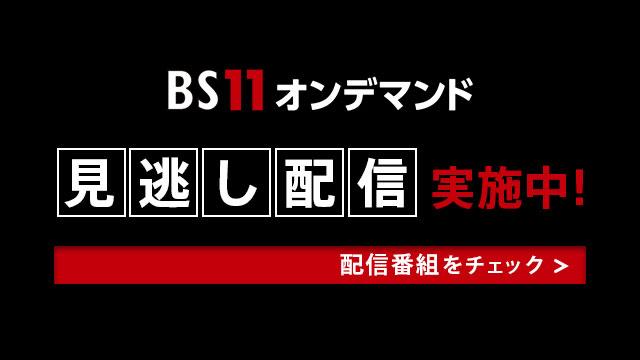 BS11オンデマンド