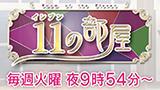 11の部屋 第78回(3月31日放送分)