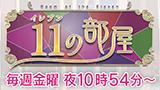 11の部屋 第86回(5月29日放送分)