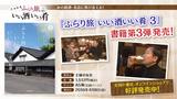 『太田和彦 ふらり旅 いい酒いい肴』書籍第3弾発売!
