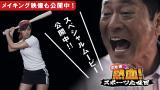 「中畑清 熱血!スポーツ応援団」稲村亜美の筋肉美動画