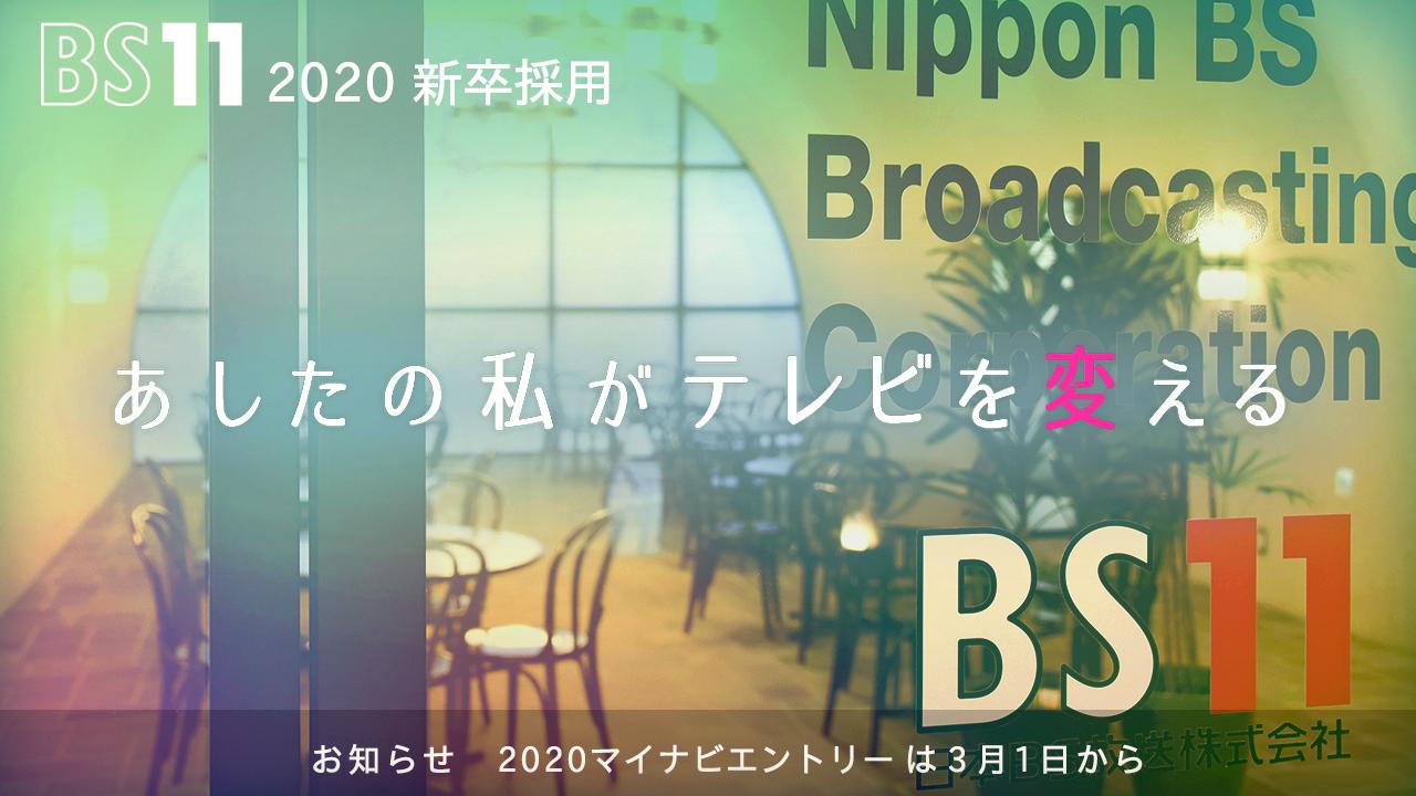 BS11 新卒採用2020