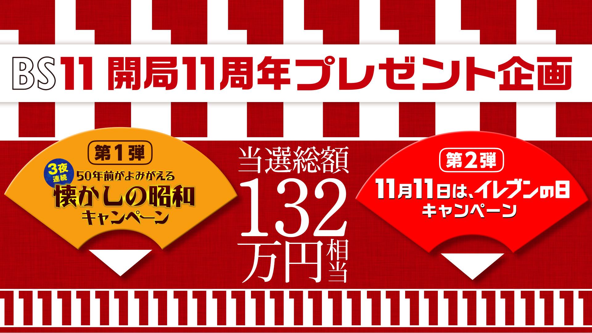 BS11 開局11周年プレゼント企画