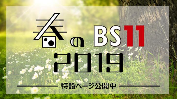 春のBS11 2019