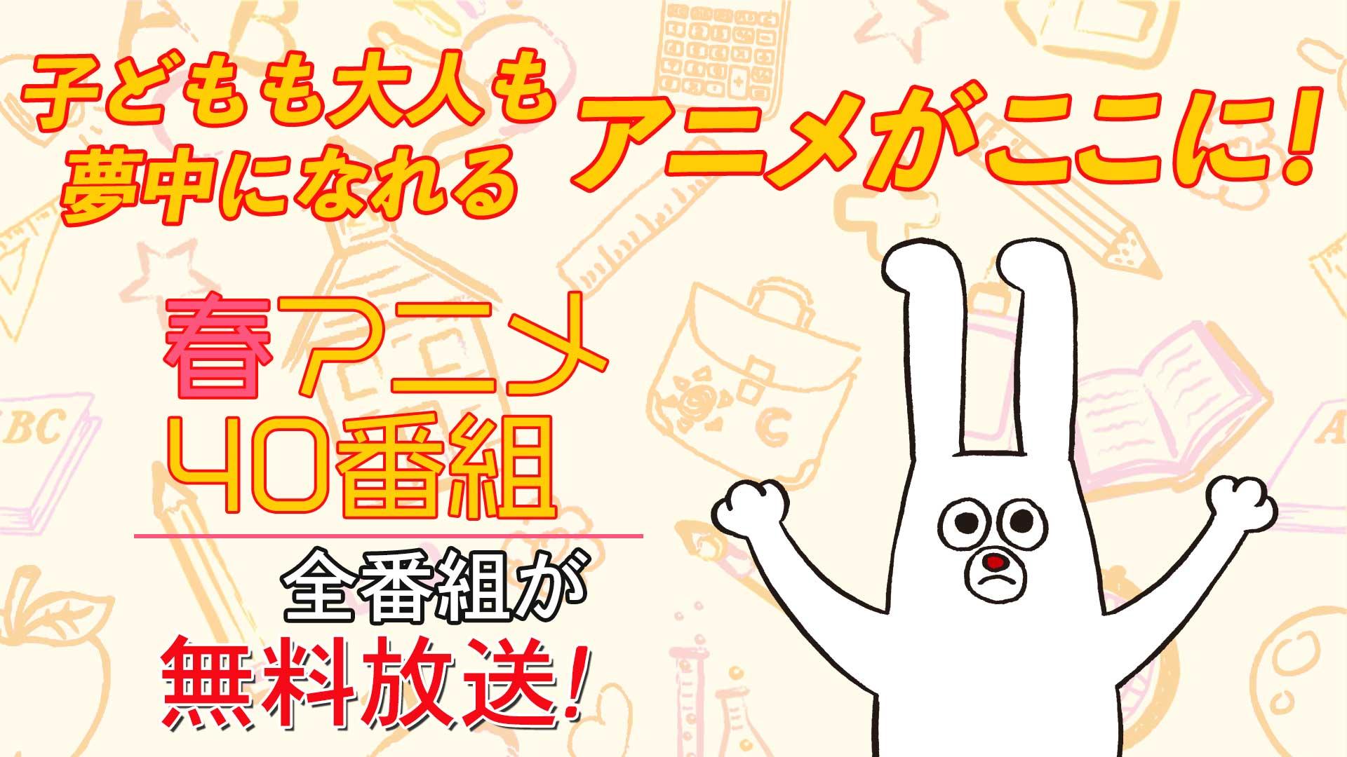 春のアニメ40番組