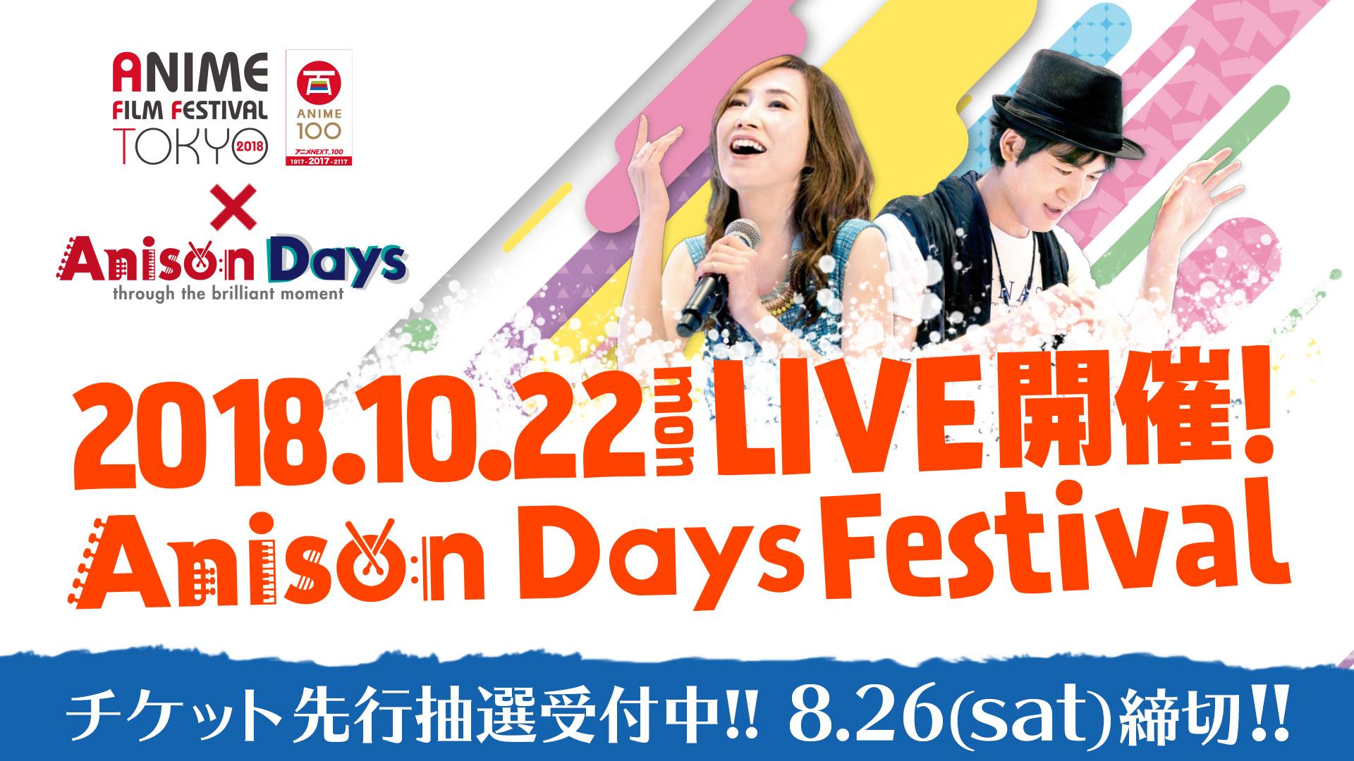 Anison Days Festival ~アニメフィルムフェスティバル東京2018×Anison Days~