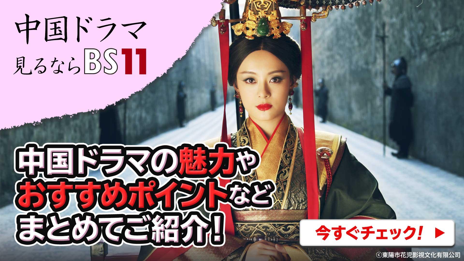 中国ドラマみるならBS11!