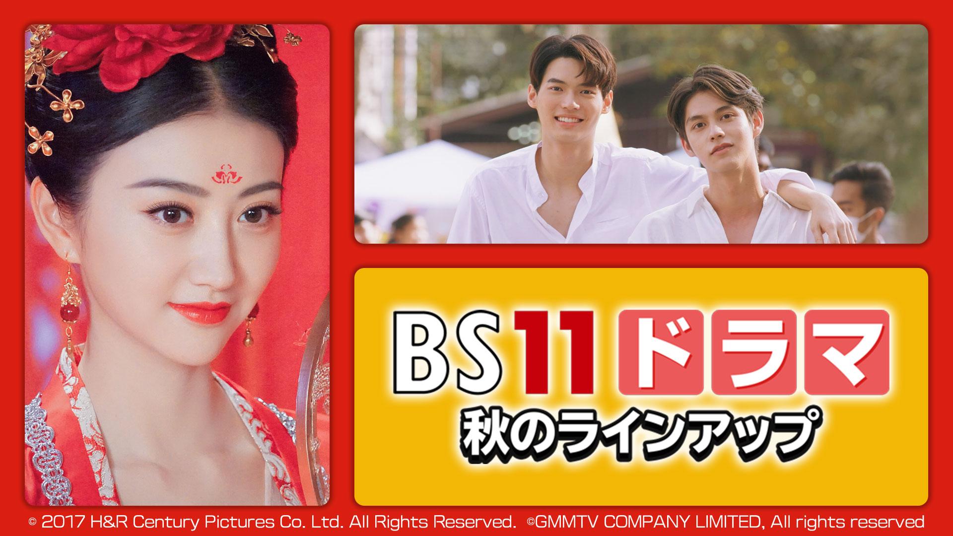 BS11ドラマ 秋のラインアップ