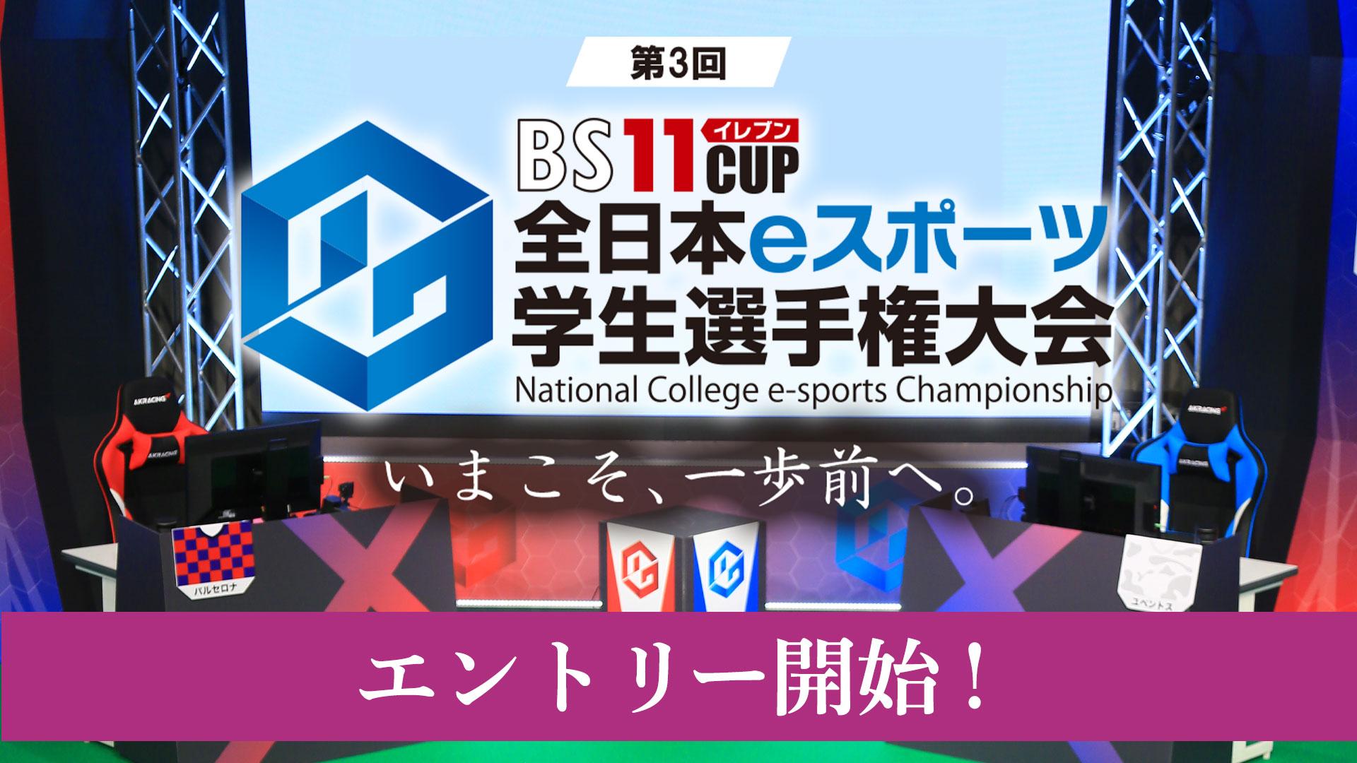 BS11cup 全日本eスポーツ学生選手権大会 2020