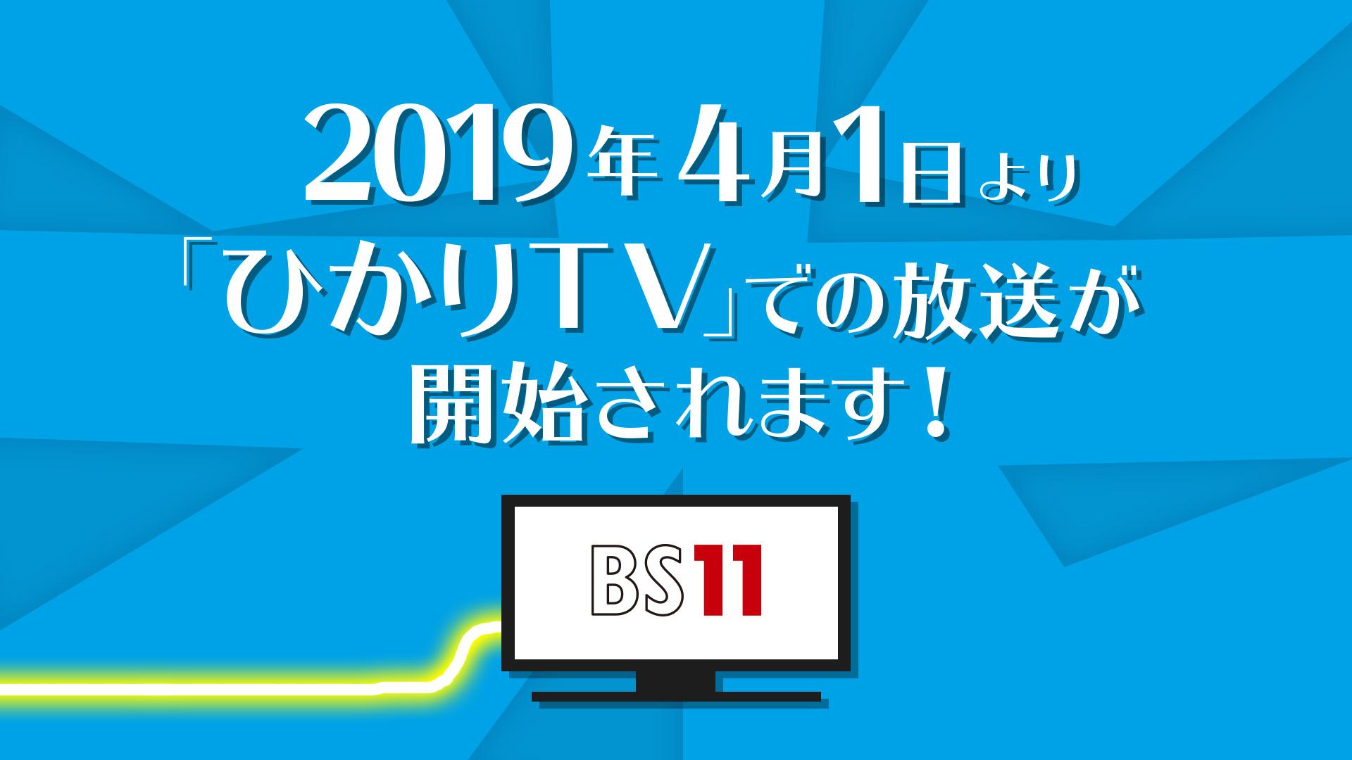 2019年4月1日より 『ひかりTV』での放送が開始されます!