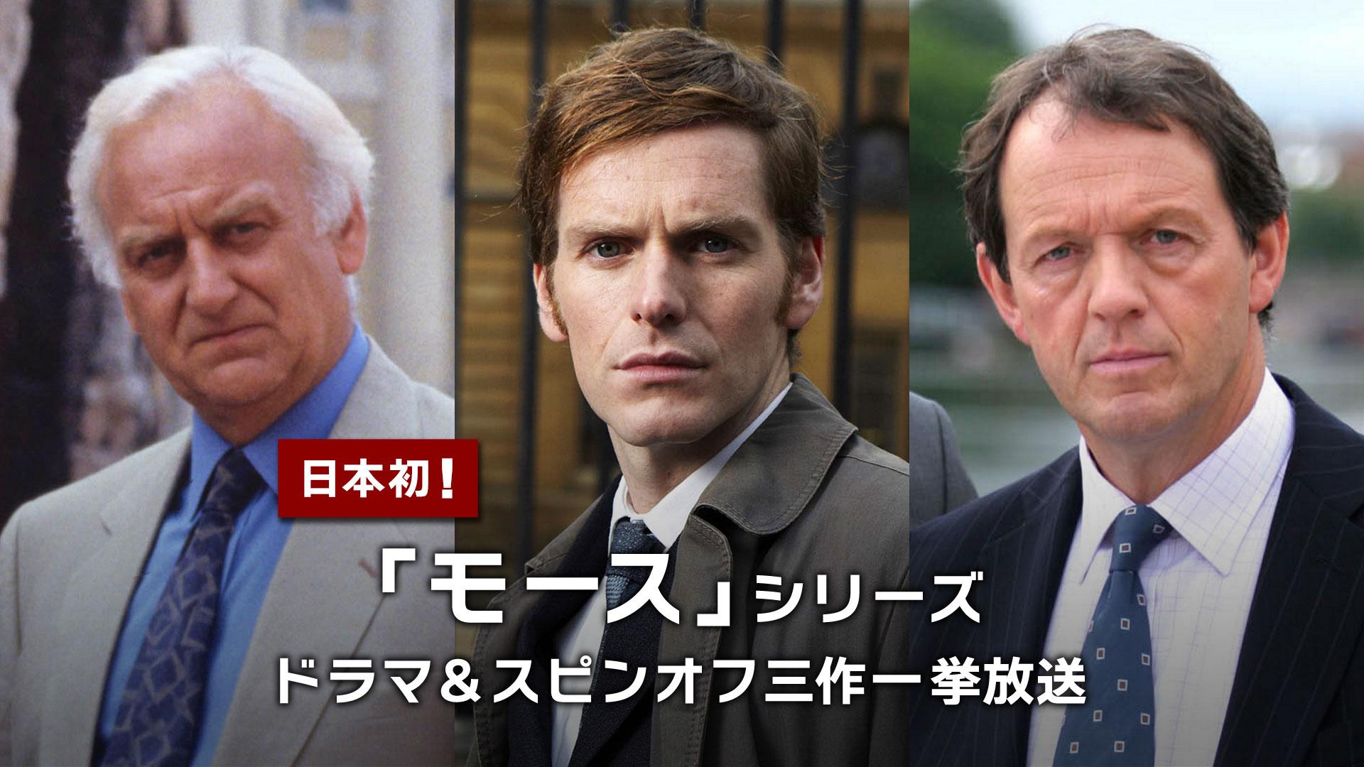 「モース」シリーズ 三作一挙放送