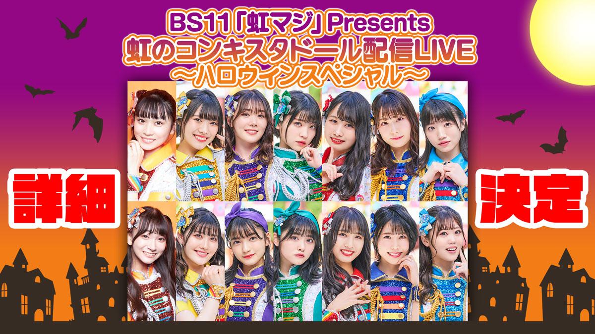 BS11「虹マジ」Presents 虹のコンキスタドール配信LIVE〜ハロウィンスペシャル〜