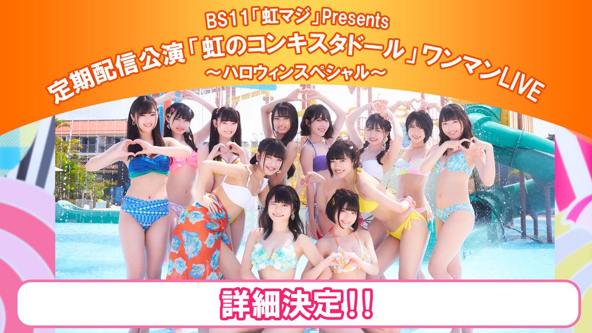 BS11「虹マジ」Presents 定期配信公演「虹のコンキスタドール」ワンマンLIVE ~ハロウィンスペシャル~ 詳細決定!