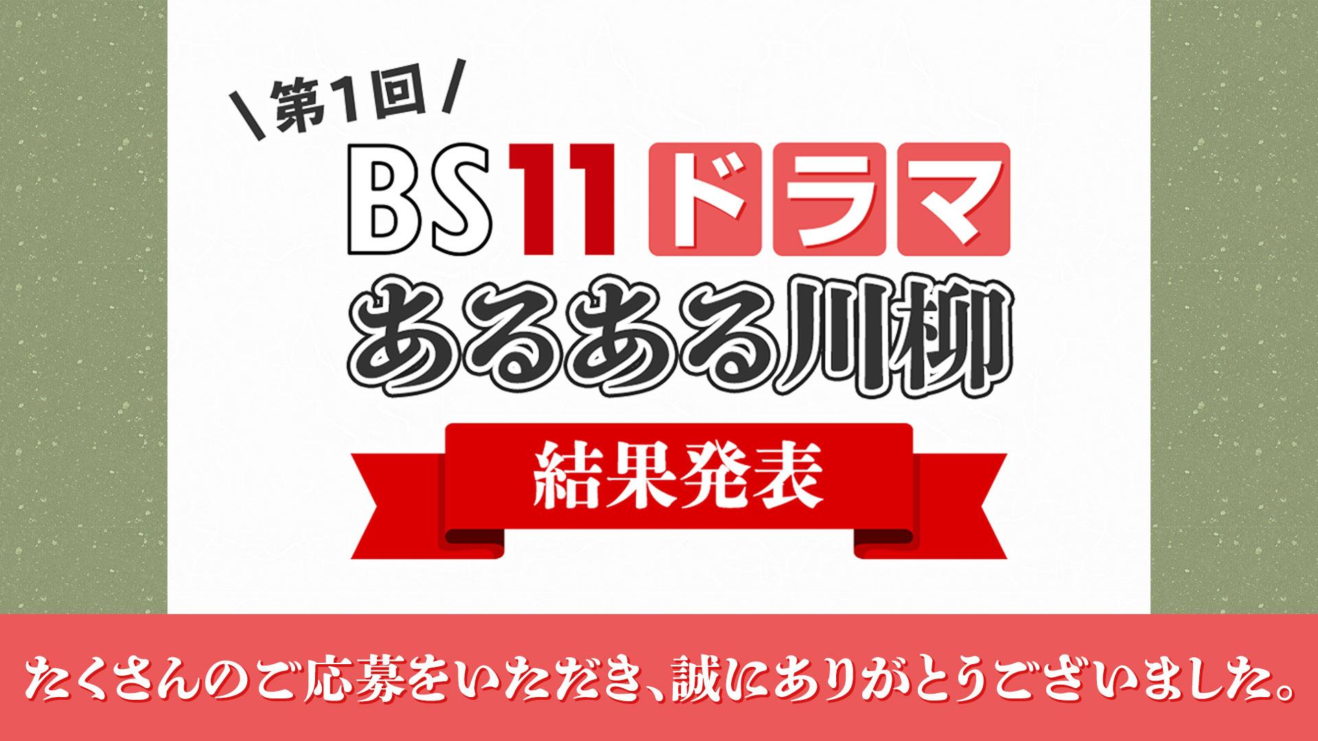 第1回 BS11ドラマあるある川柳 結果発表