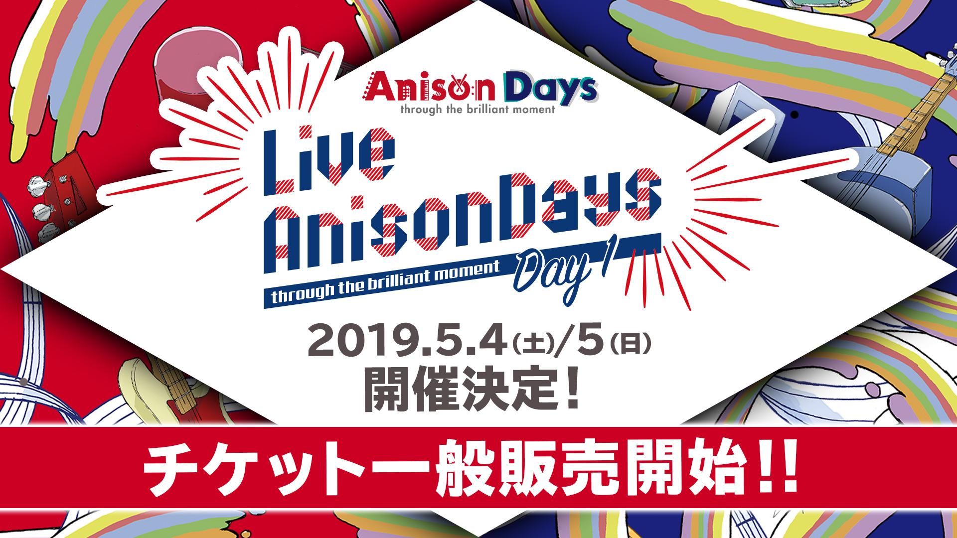 Anison Days Live 開催決定!