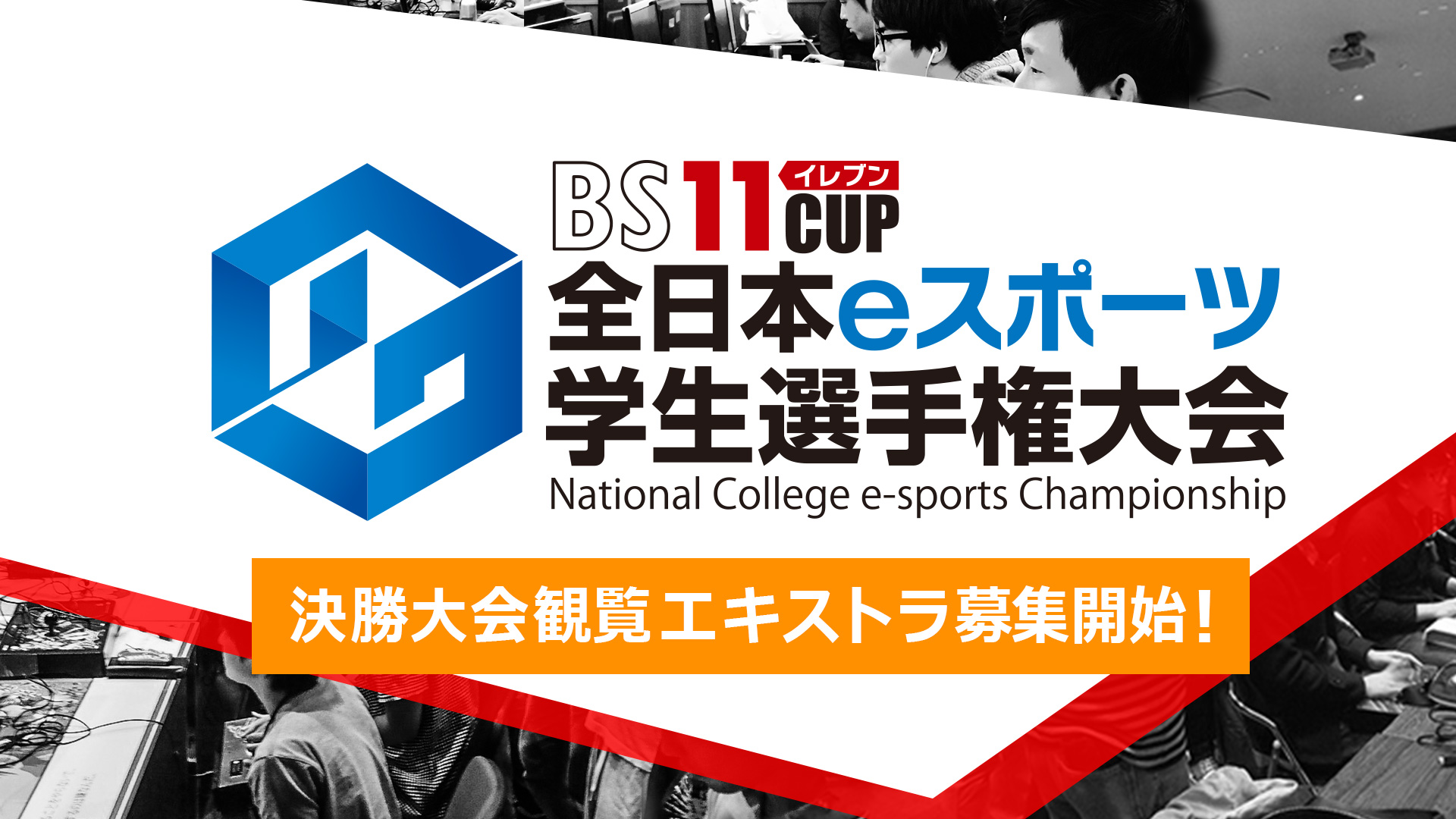 BS11cup 全日本eスポーツ学生選手権大会