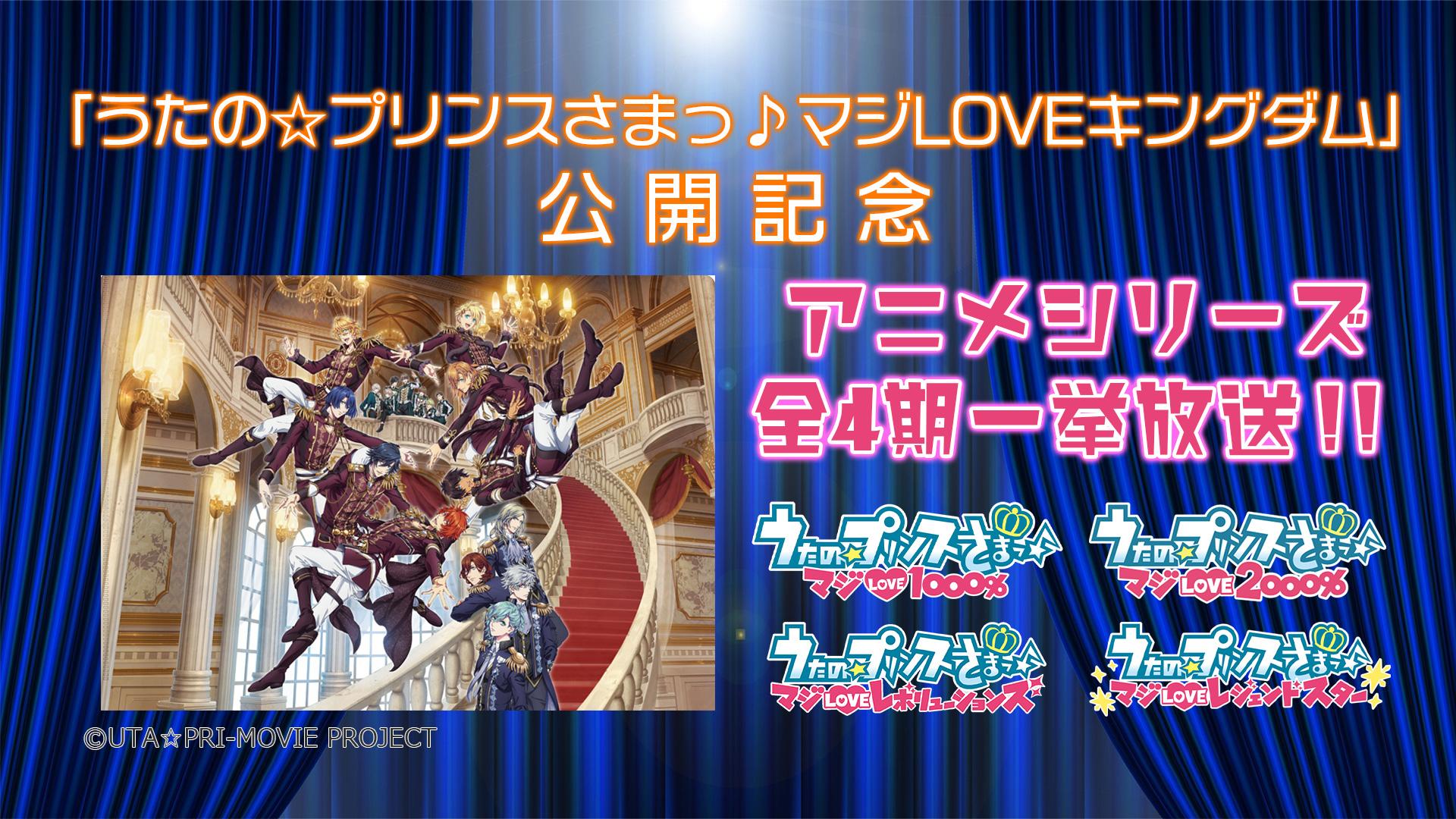 TVアニメ「うたの☆プリンスさまっ♪ マジLOVE」シリーズ 全4期一挙放送!!